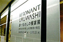 Resonant Uruwashi Exhibition Executive Committee