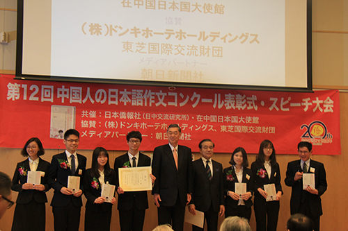 Center for China- Japan Exchange Studies