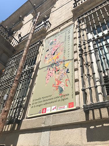 スペイン王立サン・フェルナンド美術アカデミー