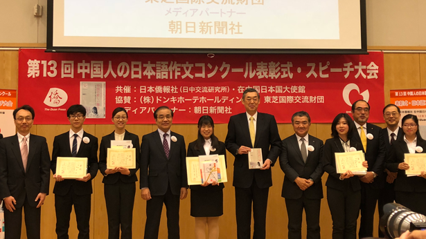 Center for China-Japan Exchange Studies