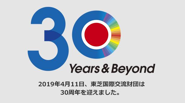 30周年記念サイト