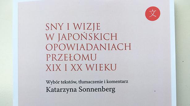 ポーランド・ヤギェウォ大学