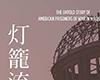 Japan Society of Boston